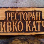 Restoran 'Tivko Katche' - two sided company logo (carving)